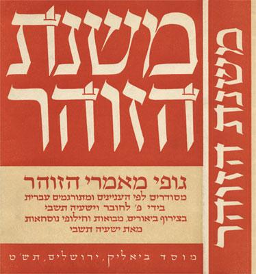 Mishnat ha-Zohar