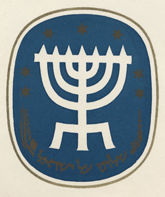 State of Israel emblem proposal