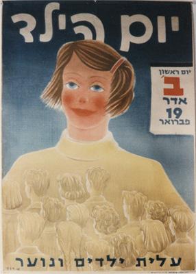 Children's Day poster