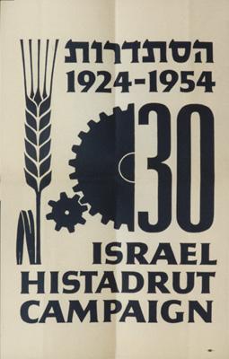 Israel Histadrut Campaign poster