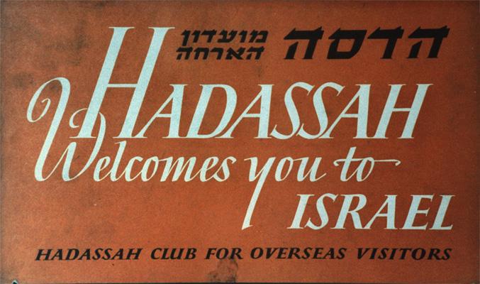 Hadassah poster