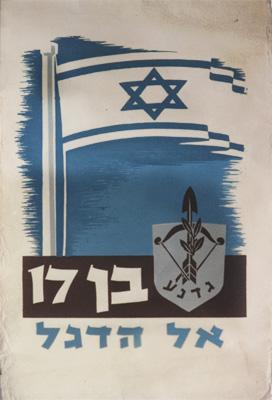 Gadna poster