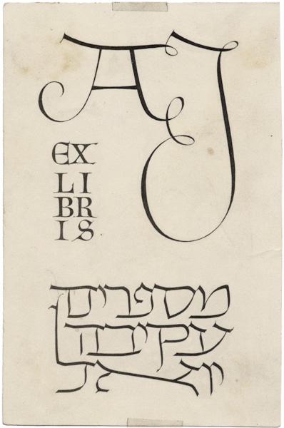 Ex libris Akiva Joel