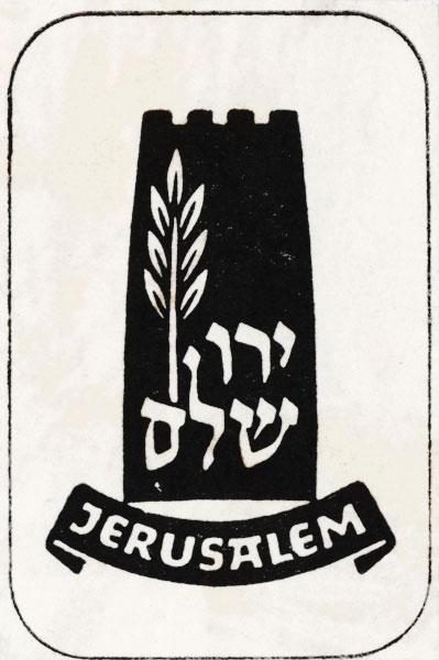 Jerusalem signet