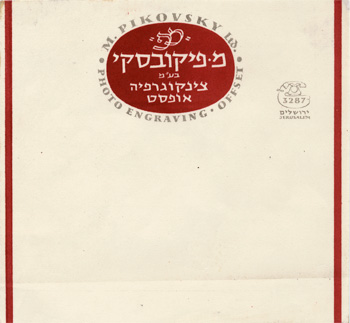M. Pikovsky letterhead