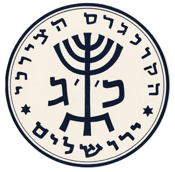 Emblem for the 23rd Zionist Congress