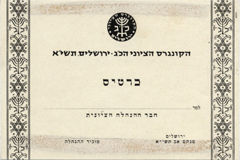 Ticket for the 23rd Zionist Congress