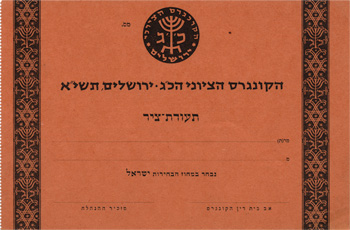 Certificate for the 23rd Zionist Congress