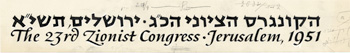 Lettering for the 23rd Zionist Congress