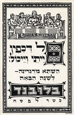 Blue Band Passover Ad
