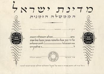 Medinat Israel certificate