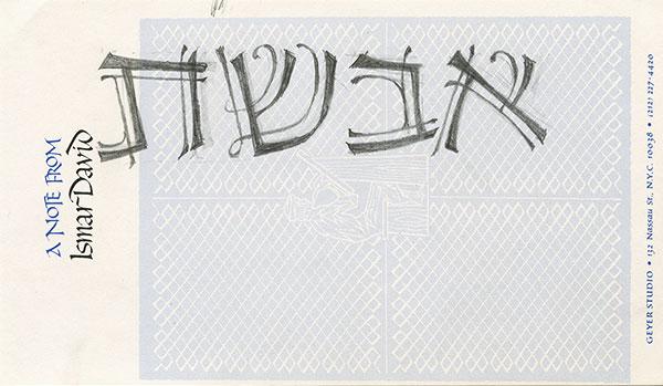 Alephbet sketch