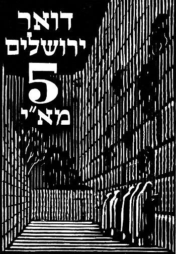 Jerusalem Siege stamp